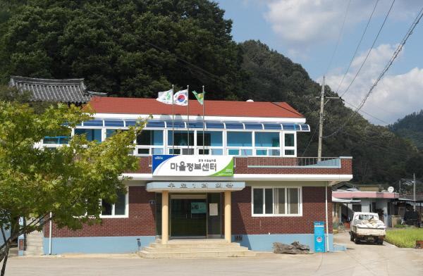 문경우로실마을-마을센터