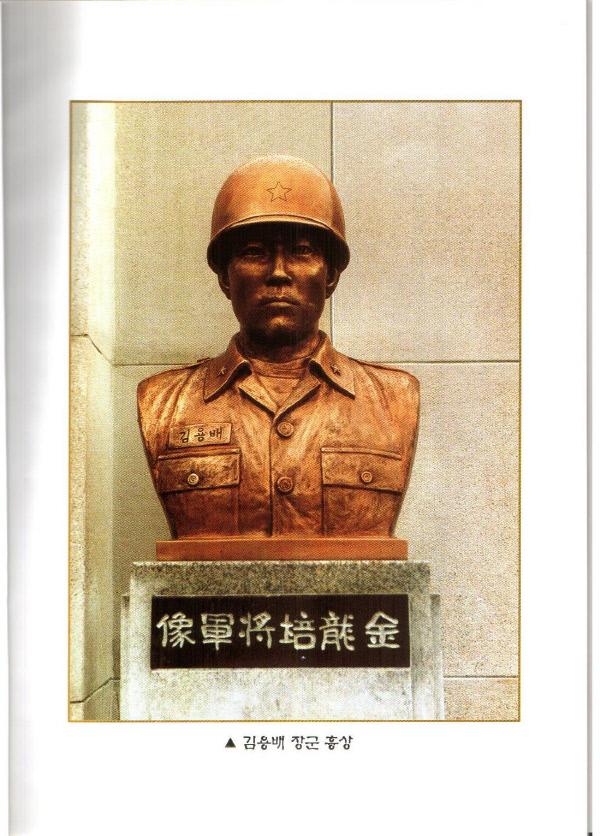 김용배장군상