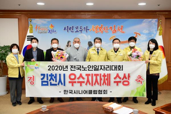 김천시,2020년전국노인일자리대회'우수지자체'수상